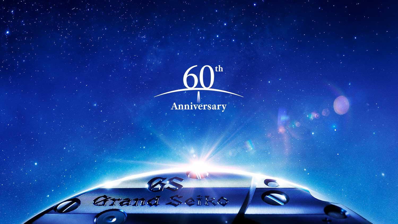 Grand Seiko 60 aniversario