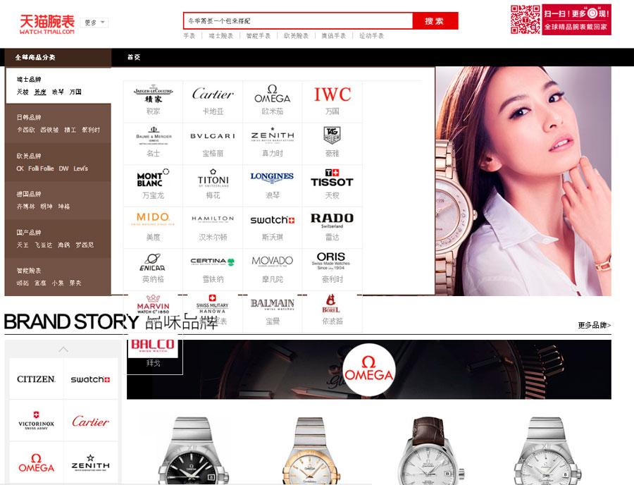 industria-relojera-suiza-china-tmall-horasyminutos