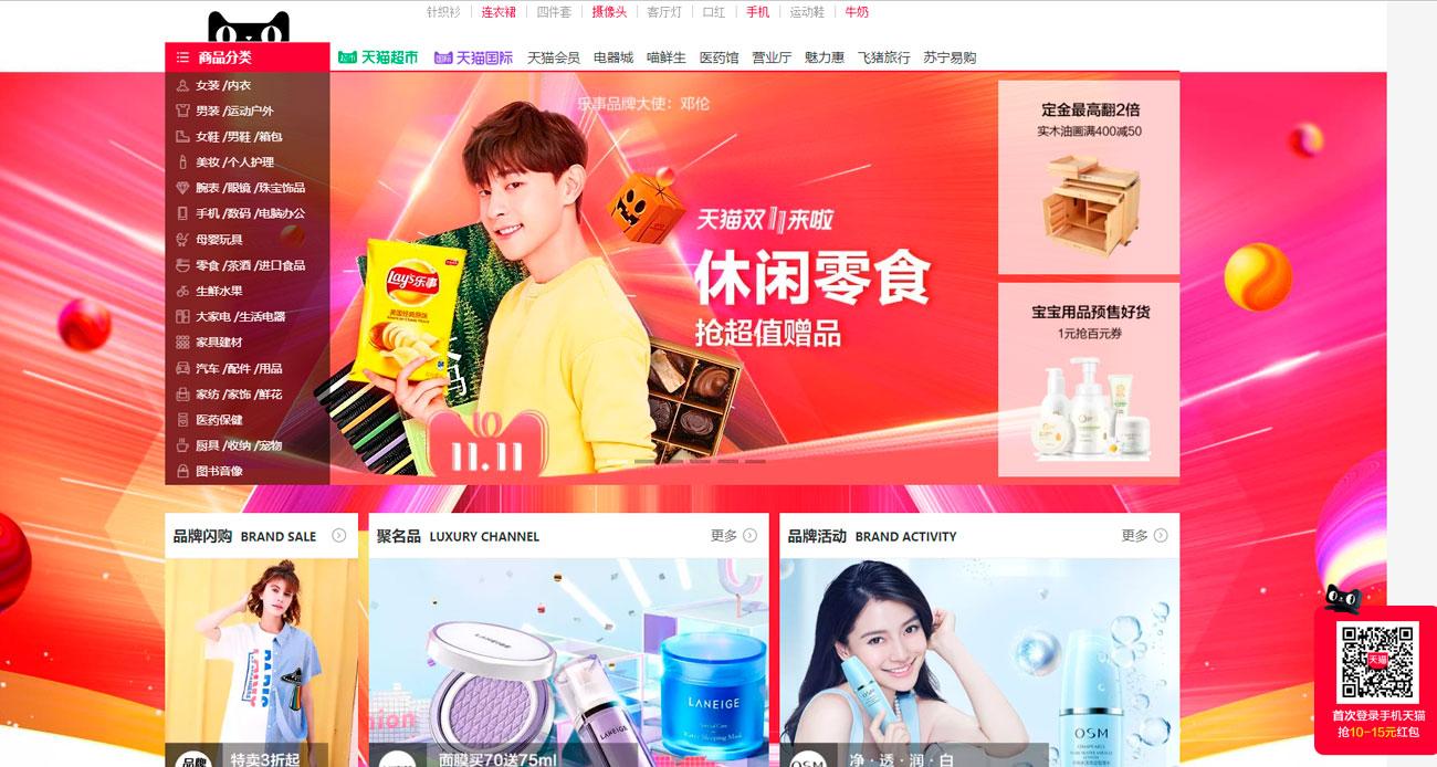Comercio Online chino